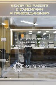 «Ленэнерго» в 2013 г. заключило 3880 договоров технологического присоединения с субъектами малого бизнеса Петербурга