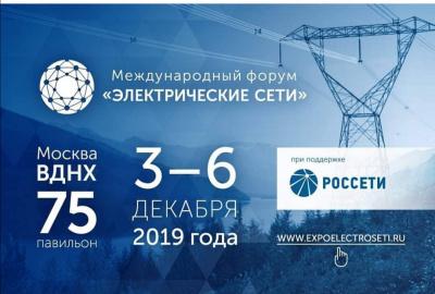 Опубликована деловая программа Международного форума «Электрические сети-2019»