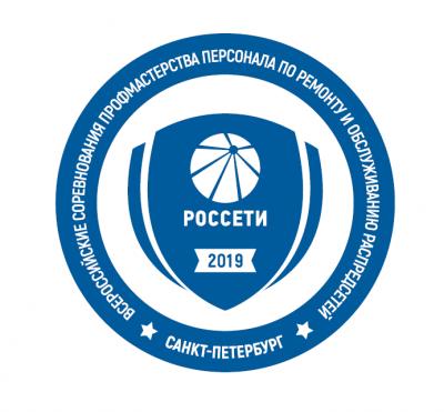 В Ленэнерго пройдут Всероссийские соревнования профмастерства персонала по ремонту и обслуживанию распределительных сетей