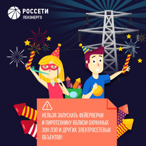 «Россети Ленэнерго» напоминают о правилах электробезопасности в период новогодних каникул